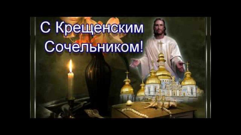 С Крещенским Сочельником! Поздравления на Крещенский Сочельник.