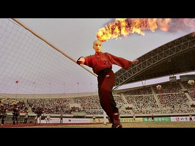 Команда Шаолинь забивает победный гол в финале чемпионата кубка Гонконга. Убойный футбол. 2001