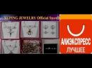 Бижутерия с Алиэкспресс 67 Красивая и качественная бижутерия с Алиэкспресс.