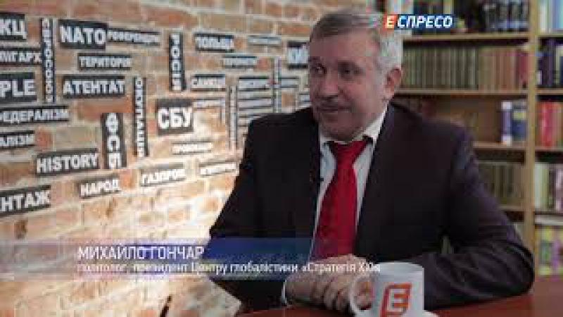 Студія Захід | Стратегія хаотизації України заради російського реваншу