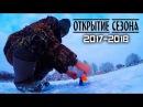 =Зимняя рыбалка Мормышка и жерлицы Разведка Открытие сезона 2017-2018=