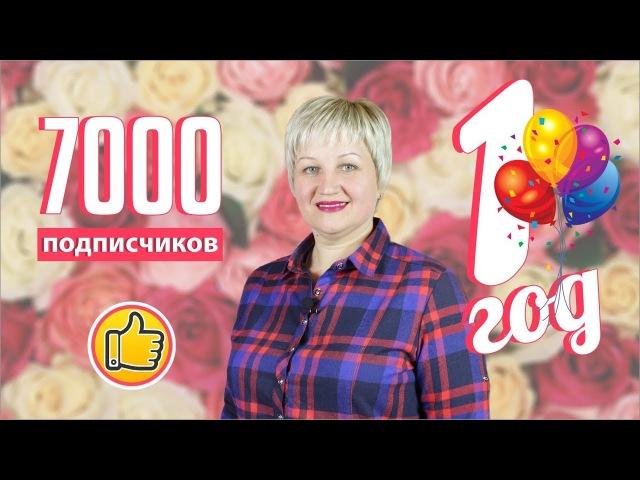 День Рождения Канала ВО! с Юлией Ковальчук - 1 год! 🎉🎂
