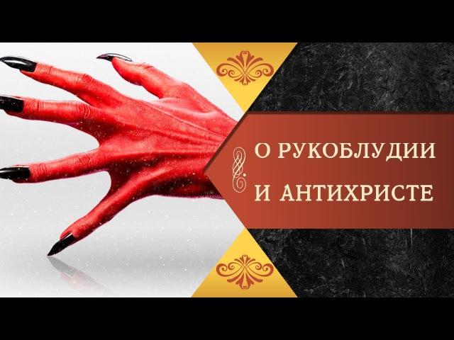 О РУКОБЛУДИИ И АНТИХРИСТЕ - ВЛАДЫКА СЕРГИЙ