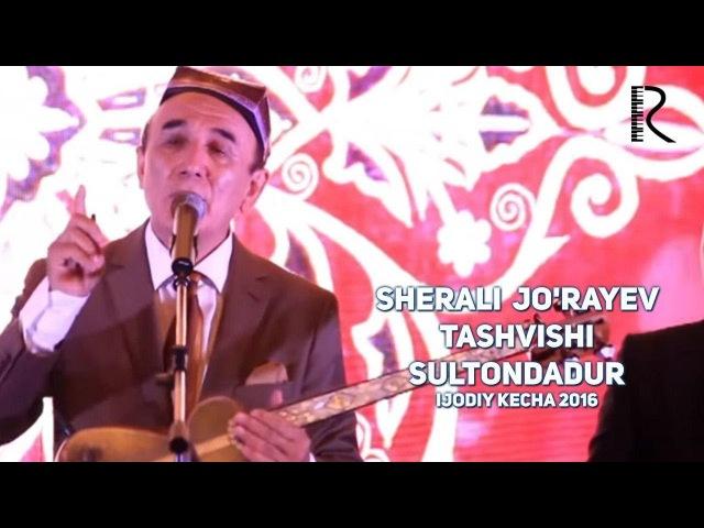 Sherali Jo'rayev - Tashvishi sultondadur | Шерали Жураев - Ташвиши султондадур (ijodiy kecha 2016)