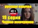 Черная жемчужина 19 серия русская озвучка от Ирины Котовой.