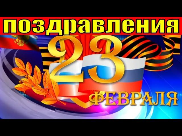 Музыкальные поздравления с 23 февраля 2018 прикольные поздравление с днём защитника отечества
