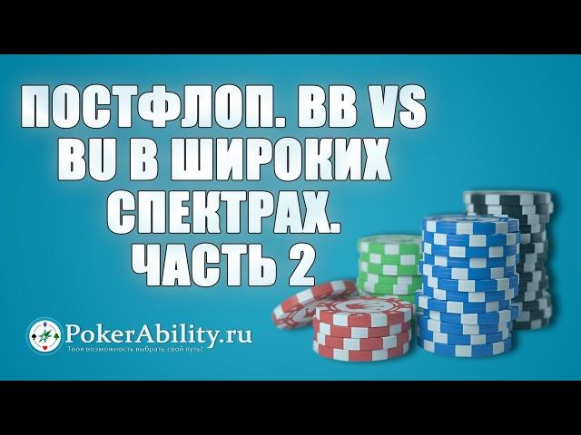 Покер обучение | Постфлоп. BB vs BU в широких спектрах. Часть 2
