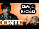 СЕРИАЛ «ЧАРЛИ КАЧАЕТ» — ГИТЛЕР КАПУТ! Сезон 1, серия 6