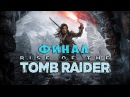 Rise of the TOMB RAIDER (ФИНАЛ)/ Part 6/ PS4 Pro