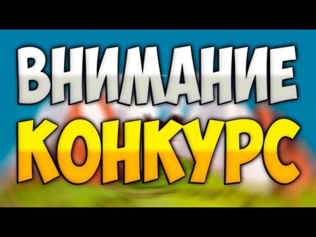 КОНКУРС! БЕСПЛАТНАЯ ЛИЦЕНЗИЯ МАЙНКРАФТ