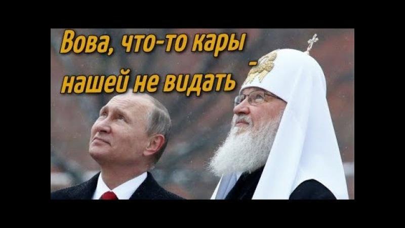 Табачного патриарха Кирилла опустили с небес на землю👇🏻