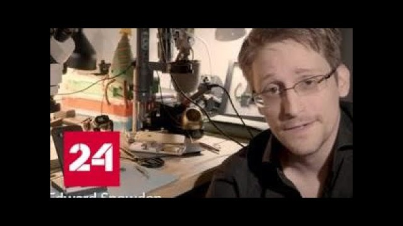 Сноуден разработал мобильного сторожа Россия 24
