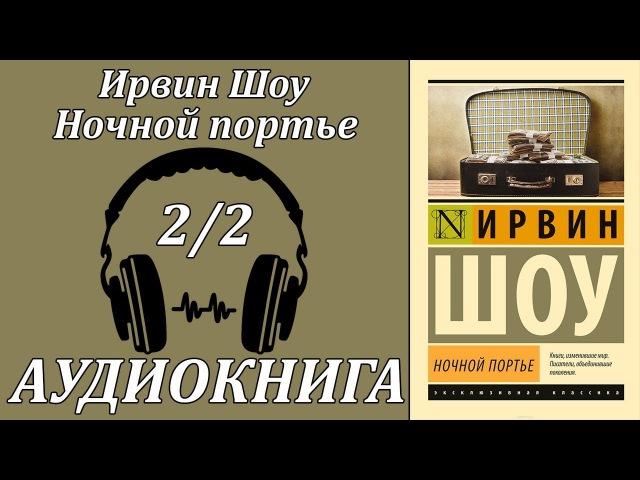 Ирвин Шоу - Ночной портье 2/2 ч. Аудиокнига