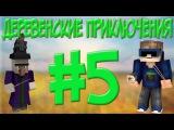 Популярные видео youtube на сайте    main-host.ru      Деревенские приключения  Выживание в майнкрафт с модами # 5 ( Змея, кото