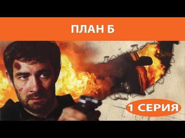 План Б Сериал Серия 1 из 8 Феникс Кино Боевик смотреть онлайн без регистрации
