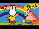Рисунки Тёмы нарисуем Радужную Фею обучающий мультфильм для детей