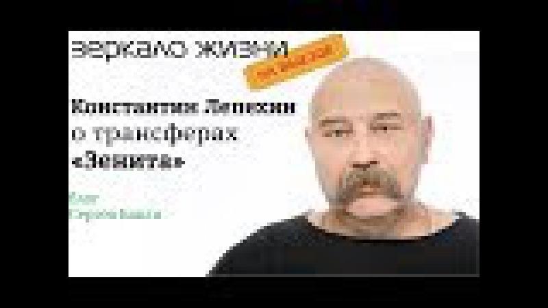 Константин Лепехин о трансферах «Зениту» нужен плеймейкер, чтоб выиграть Лигу ...