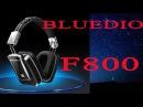Bluedio F800 - наушники с активным шумоподавлением