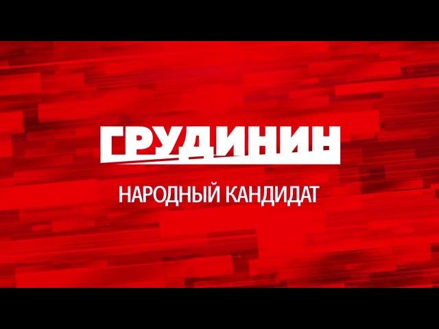 Вести ФМ наказали за опрос где Грудинин шел вровень с Путиным