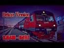 Trainz Simulator 12. ED4M 0481 Deluxe Version
