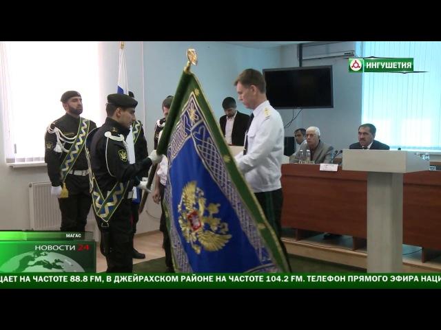 Торжественная церемония вручения знамени УФССП по Ингушетии.