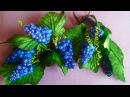 Виноград своими руками виноград интерьерный Grapes hand made