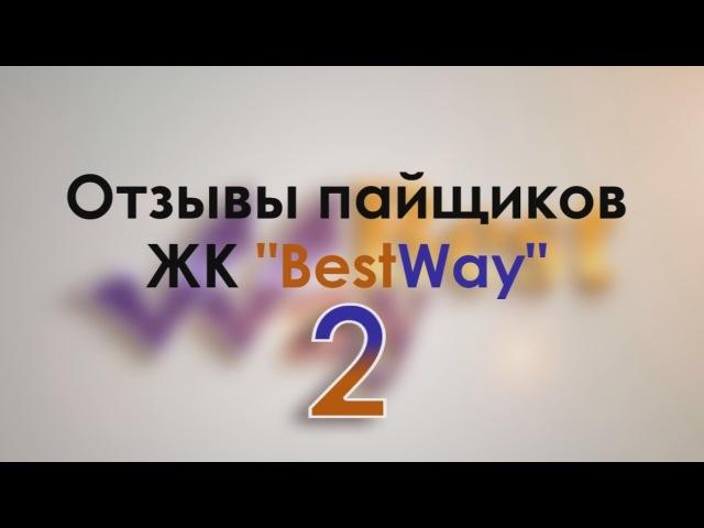 Отзывы пайщиков ЖК БестВей 2