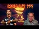 COPE DE LA LIGUE 1/2 ФИНАЛА ⚽ КАРЬЕРА PSG ⚽ FIFA 18 4