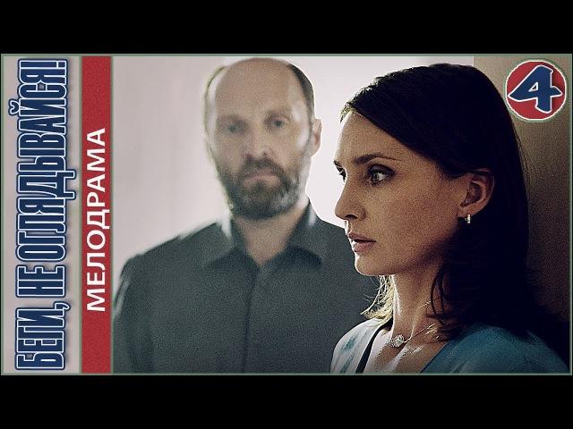 Беги, не оглядывайся! (2017). 4 серия. Мелодрама, премьера.