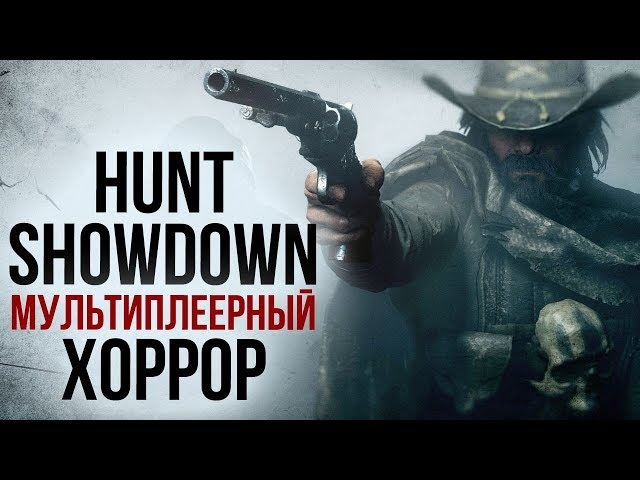 Hunt: Showdown - Мультиплеерный хоррор от Crytek