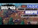 ОБЗОР Durango: Wild Lands - Уникальная ММОРПГ с выживанием и динозаврами