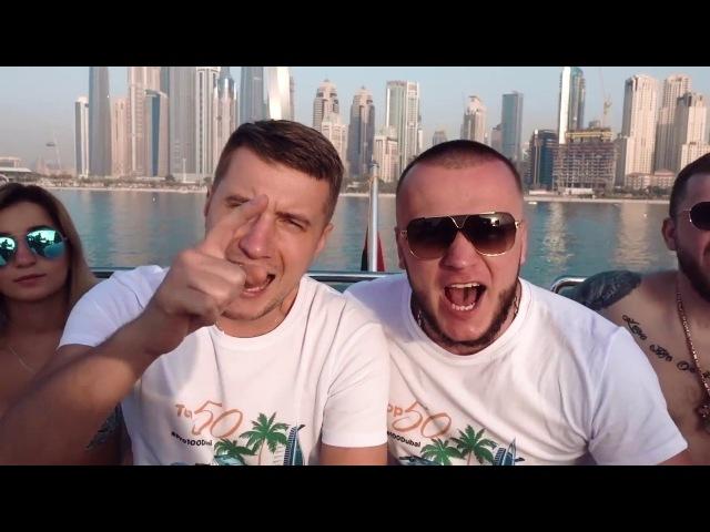 PRO100DUBAI DAY4 Yacht Бонусный тур для TOP50 AirBitClub