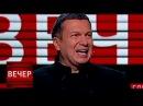 Соловьев VS Злобин: Базы у наших границ? Это паранойя! Вечер с Владимиром Соловьевым от 13.02.18