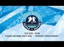 Кубок Вызова МХЛ 2018 / JHL CHALLENGE CUP 2018 – 11.01.2018 Прямая трансляция