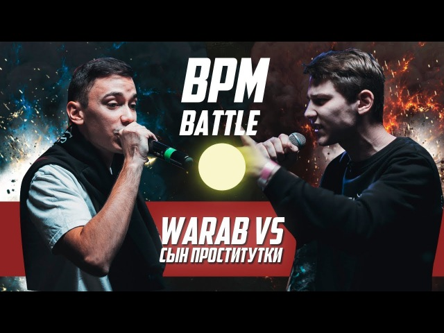 SLOVO MOSCOW: Сын Проститутки vs. Вараб (BPM) (Паблик Чисто Рэп VK)