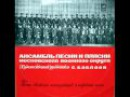 АПП МВО: Воспоминание о полковом оркестре (1977)