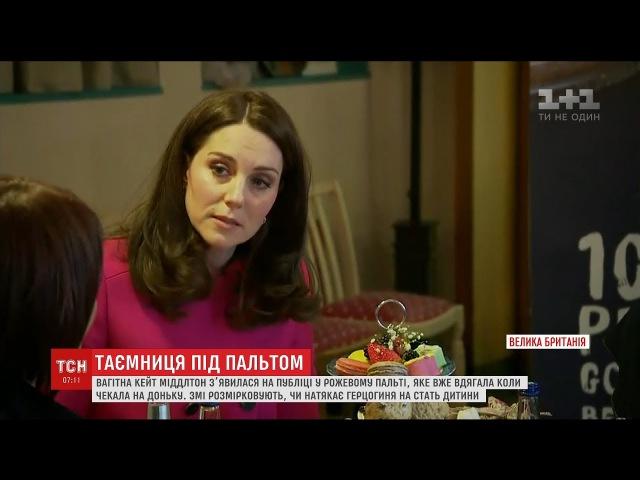 Британські ЗМІ припускають, що Кейт Мідллтон яскравим одягом натякнула на стать майбутньої дитини