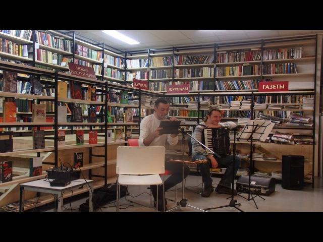 Гелани Чекмазов - Доброжелатель (Библиотека 129 ЦБС ЮВАО)