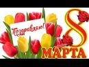 ЗА ПРЕКРАСНЫХ ЖЕНЩИН С 8 МАРТА! красивая музыкальная открытка