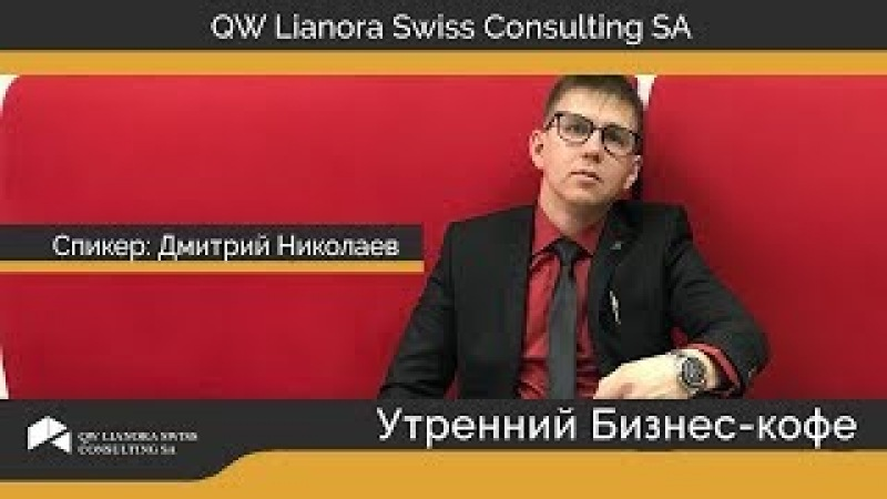 Дмитрий Николаев Утро с Лианорой QW Lianora Swiss Consulting 08 03 2018