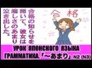 Грамматика  Послелог 「〜あまり」 N2 N3 Урок японского языка