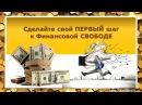 Сделай Шаг к Финансовой Свободе от 20.02.18
