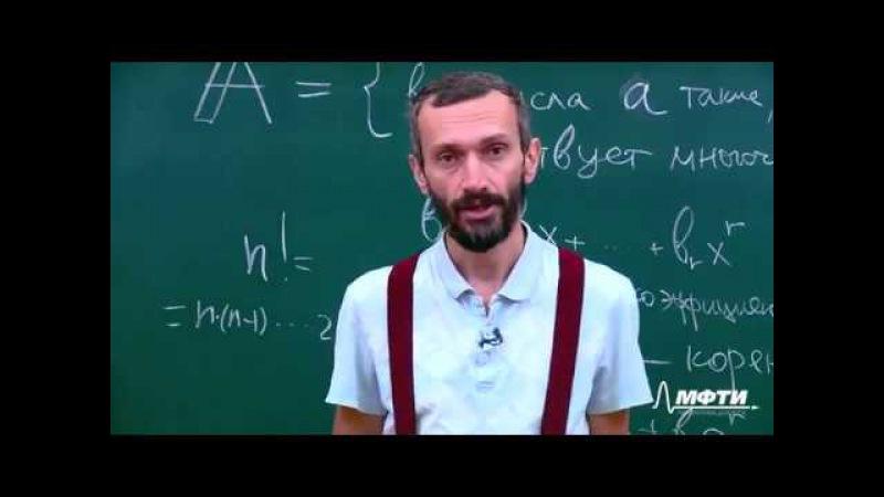 Алгебраические и трансцендентные числа Математика для всех Алексей Савватеев Лекция 6 9
