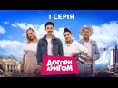 Вверх тормашками 2017 1 серия HD