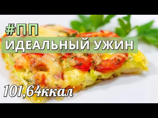 ПП УЖИН. Запеченное куриное филе с овощами II Я худею с Екатериной Кононовой