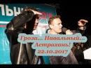 Алексей Навальный в Астрахани. Под ливнем и молниями