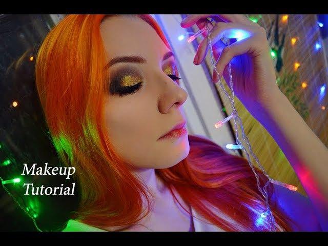 НОВОГОДНИЙ МАКИЯЖ \ ПОШАГОВЫЙ ВЕЧЕРНИЙ МАКИЯЖ❤ Evening makeup tutorial