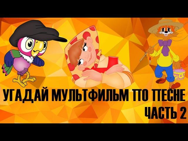 Угадай мультфильм по песне часть 2