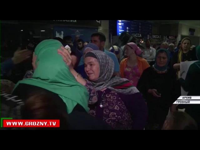 В Грозном прошла встреча жителей республики чьи родные были возвращены из горячих точек смотреть онлайн без регистрации