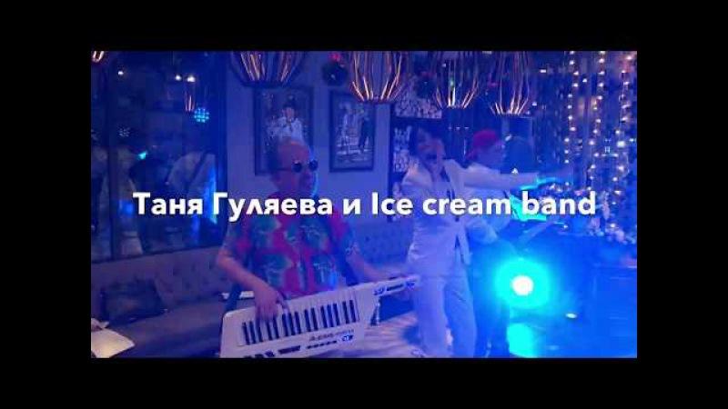 Таня Гуляева и Ice Cream Band дискотека 80 х